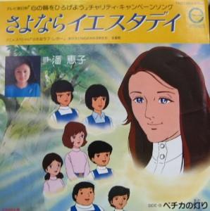 潘恵子の画像 p1_20