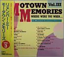 リメンバー・ミー モータウン・メモリーズ Vol.3