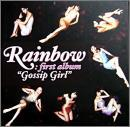 1st Mini Album - Gossip Girl(韓国盤)