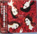 恋の薔薇薔薇殺人事件