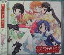 天然女子高物語 ドラマCD feat.Aice5