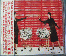 プレーゴ!'93~ザ・メニュー・オブ・トラットリア(1)