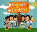Whiteberryの小さな大冒険