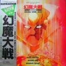 幻魔大戦 / オリジナル・サウンド・トラック
