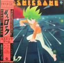超人 ロック /  コズミック・ゲーム