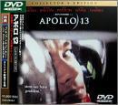 アポロ13 コレクターズ・エディション
