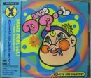 DANCE POOL vol.1 ~Super Hits Collective