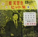 ヒット集No.2