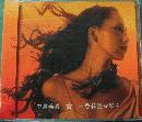 一番綺麗な私を(初回生産限定盤)(DVD付)
