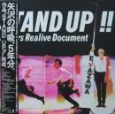 スタンド・アップ!!  STAND UP!!