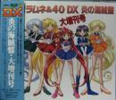 NG騎士ラムネ&40DX 炎の海賊盤大増刊号