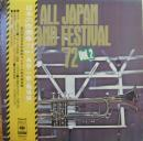 日本の吹奏楽'72 Vol.2(高校・職場・一般編)