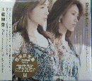 20th Anniversary B-side collection