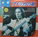 アメリカの歌