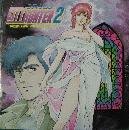 シティーハンター2 / オリジナルアニメーションサウンドトラックVOL.2