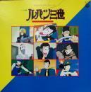 ルパン三世 / オリジナル・サウンド・トラック