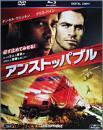 アンストッパブル ブルーレイ&DVDセット