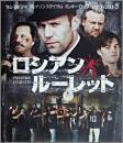 ロシアン・ルーレット ブルーレイ&DVDセット
