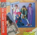 超獣機神 ダンクーガ  / GOD BLESS DANCOUGAR オリジナル・サウンド・トラック