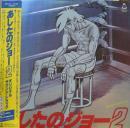あしたのジョー2 オリジナル・サウンドトラック
