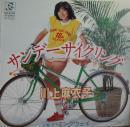 サンデー・サイクリング