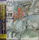 蒼き流星・SPT・レイズナー / BGM集 vol.1