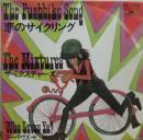 恋のサイクリング