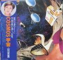 コスモス・宇宙