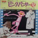 ピンク・パンサー2のテーマ