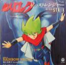 超人ロック / 星のストレンジャー