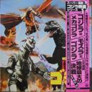 怪獣王 ゴジラ / スーパー怪獣ゴジラ映画シリーズ 1