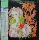 グリーン・レクイエム / オリジナル・アルバム