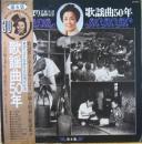 芸能生活30周年記念 歌謡曲50年 第6集