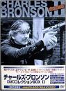 チャールズ・ブロンソン DVDコレクションBOX II