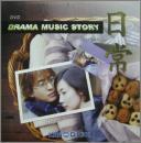 日常 - KBS DRAMA MUSIC STORY