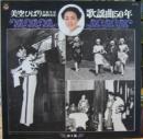 芸能生活30周年記念 歌謡曲50年 第1集