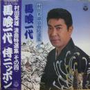 浪曲特選集 その四 / 馬喰一代・侍ニッポン