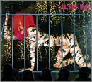 Ja,Zoo(ヤズー)