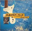 永遠のギター・キッズ