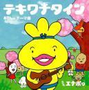 テキワナタイン ~おでんくん テーマ曲~ (DVD付)