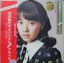 オリジナルファーストアルバム わたしの宵待草