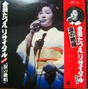 金田たつえリサイタル・ライブ