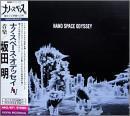 ナノ・スペース・オデッセイ / NHK サウンドトラック