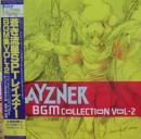 蒼き流星・SPT・レイズナー / BGM集 vol.2