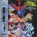 聖闘士聖矢 / ヒット曲集 II いかなる星の下に キャラクターテーマ集