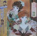 ヨコハマ物語 / オリジナル・アルバム