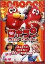 ロボコン 1st エピソードコレクション DVD