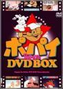 ポパイ DVD BOX