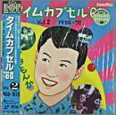 タイム・カプセル'60 Vol.2 (66-70)