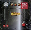 鉄人28号(実写版) LD-BOX